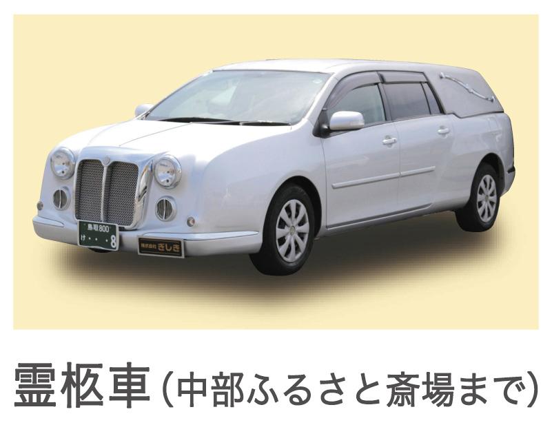 霊柩車(中部ふるさと斎場まで)