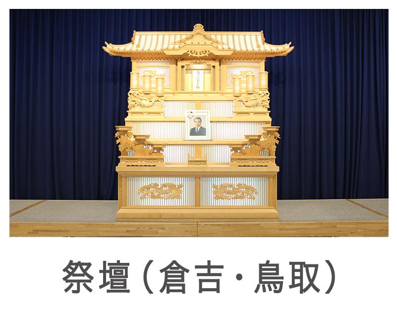 祭壇(倉吉・鳥取)