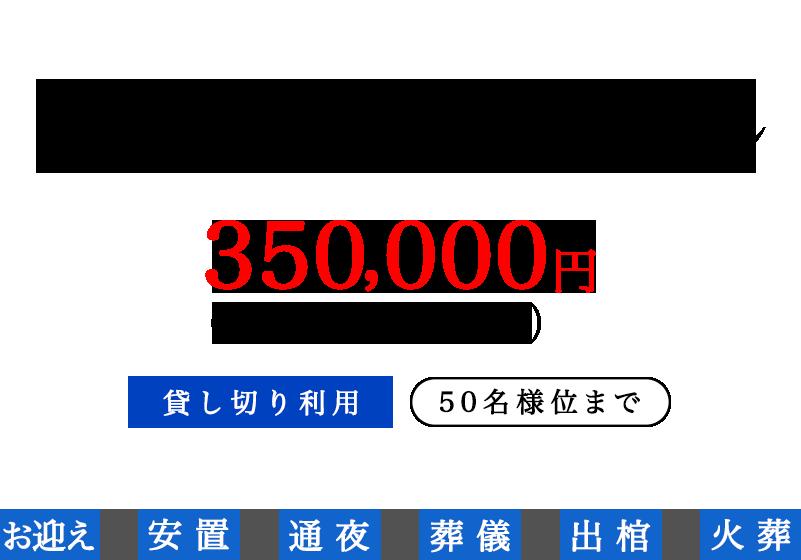 ことうらプラン 350,000円(税込385,000円) 貸し切り利用、50名様まで