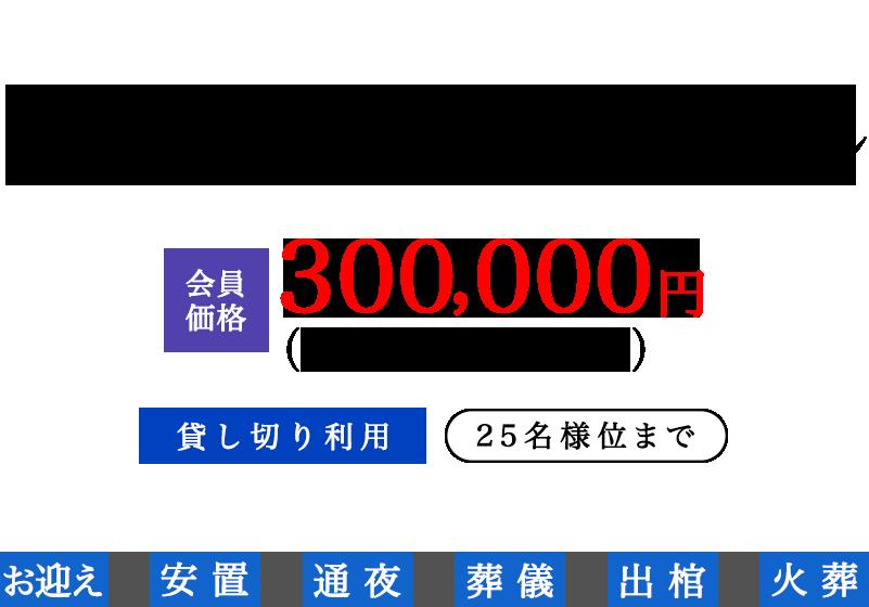 ゆりはまプラン 会員価格300,000円(税込330,000円) 貸し切り利用、25名様位まで