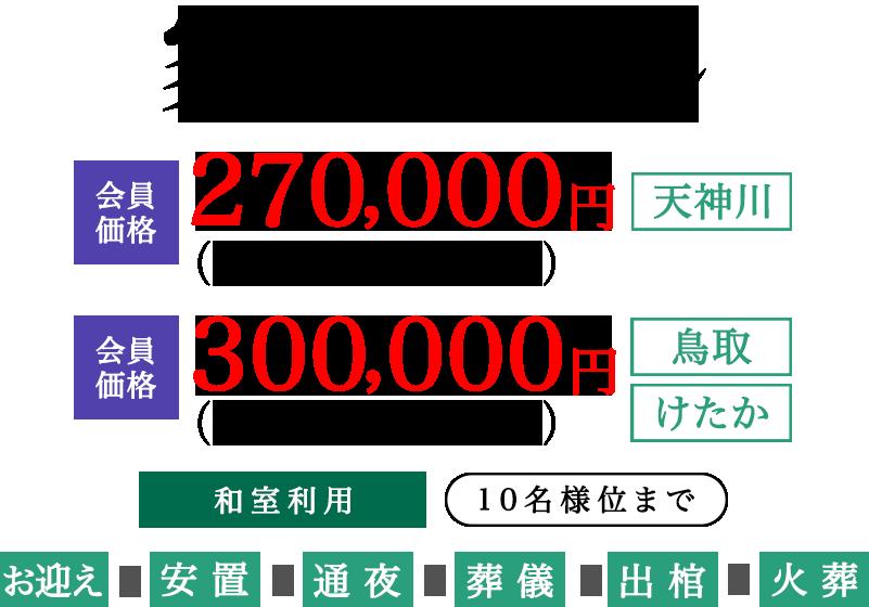 家族葬プラン 会員価格、270,000円(税込297,000円)、天神川 会員価格300,000円(税込330,000円)、鳥取、けたか 和室利用、10名様位まで