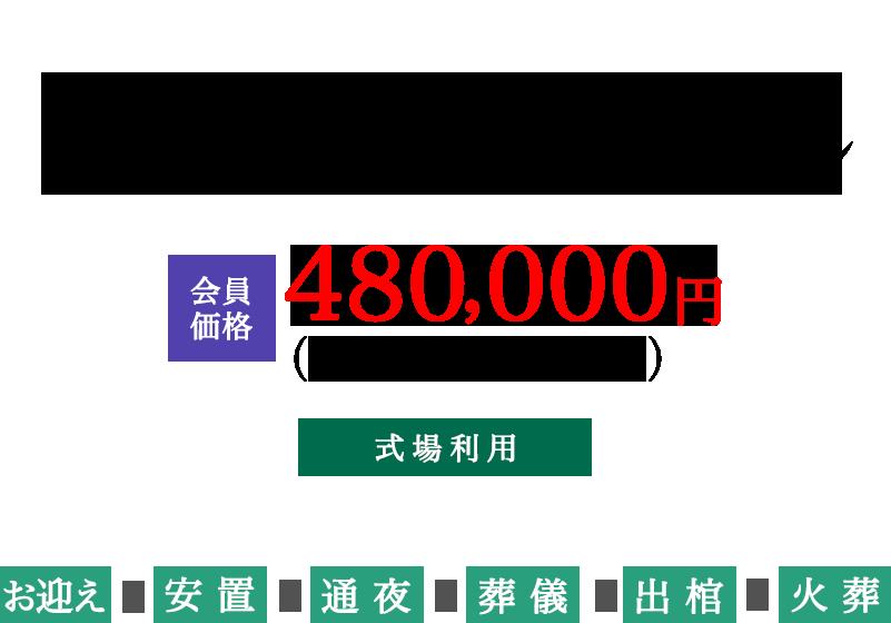 スタンダードプラン 会員価格480,000円(528,000円) 式場利用