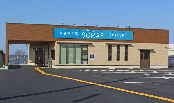 家族葬会館ことうら(琴浦町の葬儀場)