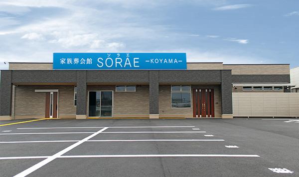 家族葬会館こやま(鳥取市の葬儀場)