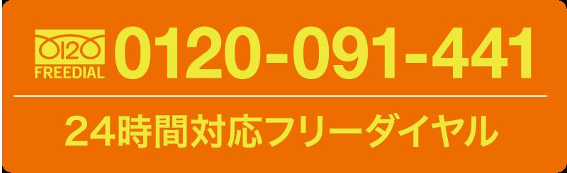 24時間対応フリーダイヤル0120-091-441